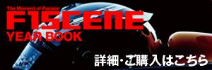 美麗写真集『F1SCENE』2013 YEAR BOOKで1年を振り返る!