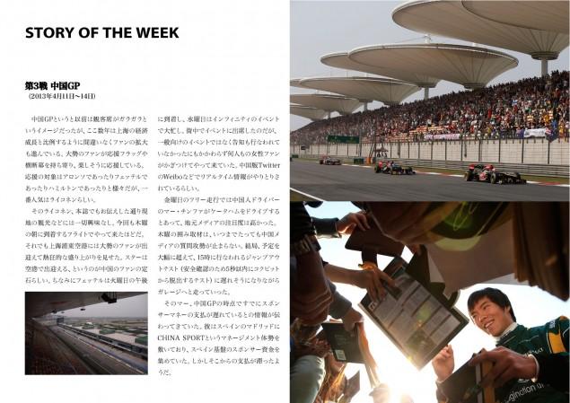 ITEM2013-0031_ページ_19