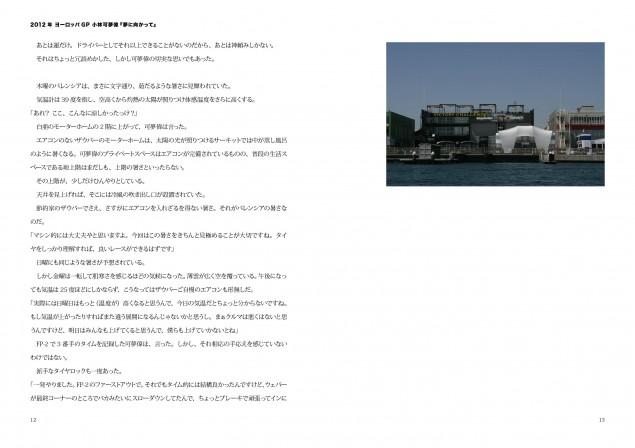 ITEM2012-0028-07