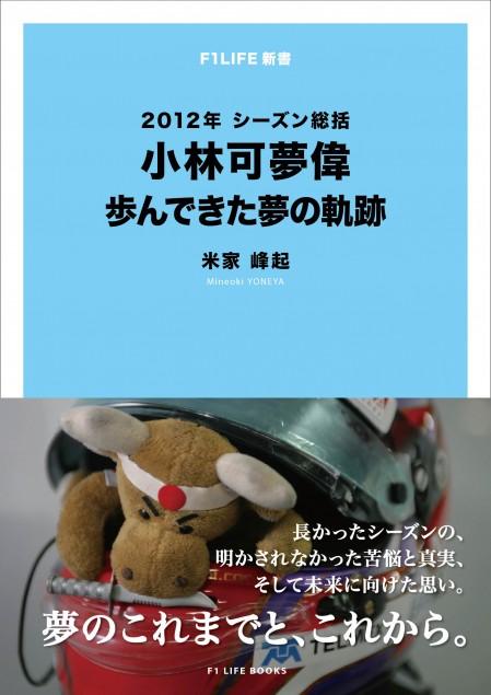ITEM2012-0067-01