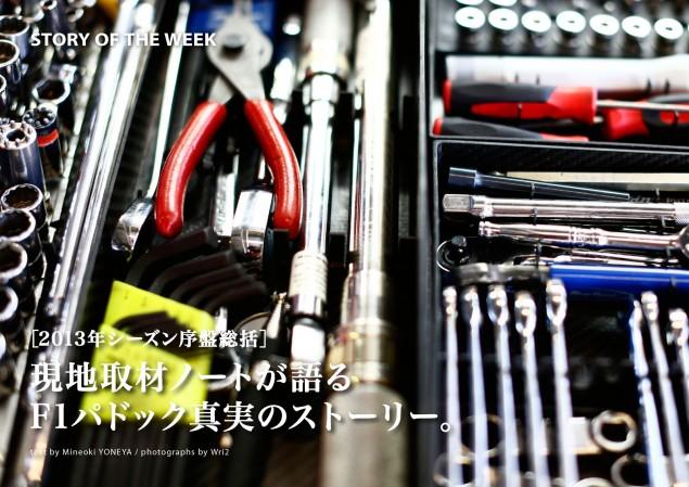 ITEM2013-0031_ページ_10