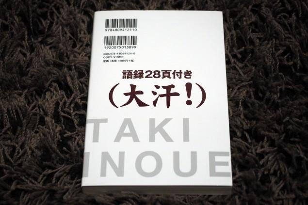 TAKI-07